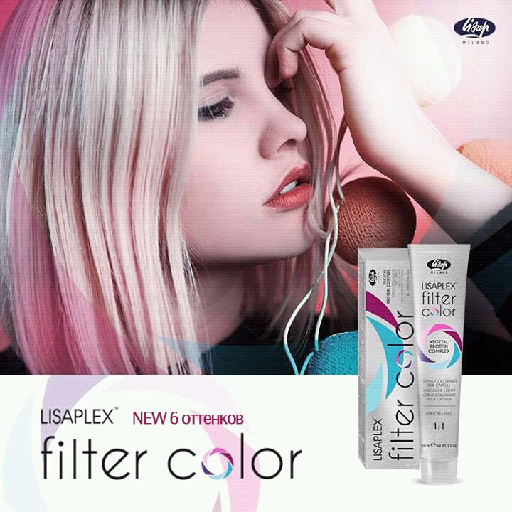 LISAPLEX краситель Filter Color