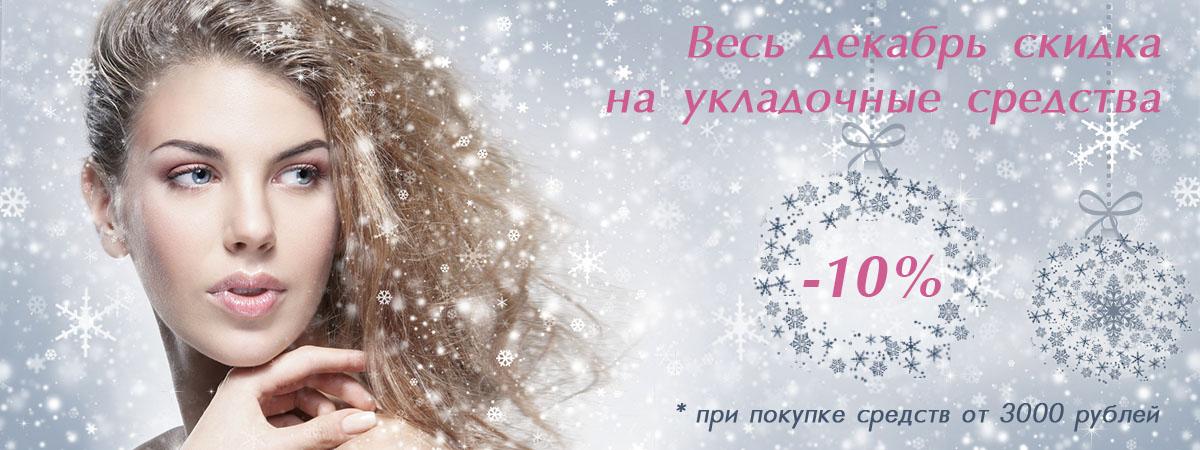 укладка декабрь -20 б